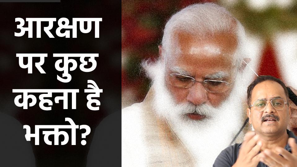 मोदी को चुनेंगे या आरक्षण का विरोध, किधर जाएंगे समर्थक?