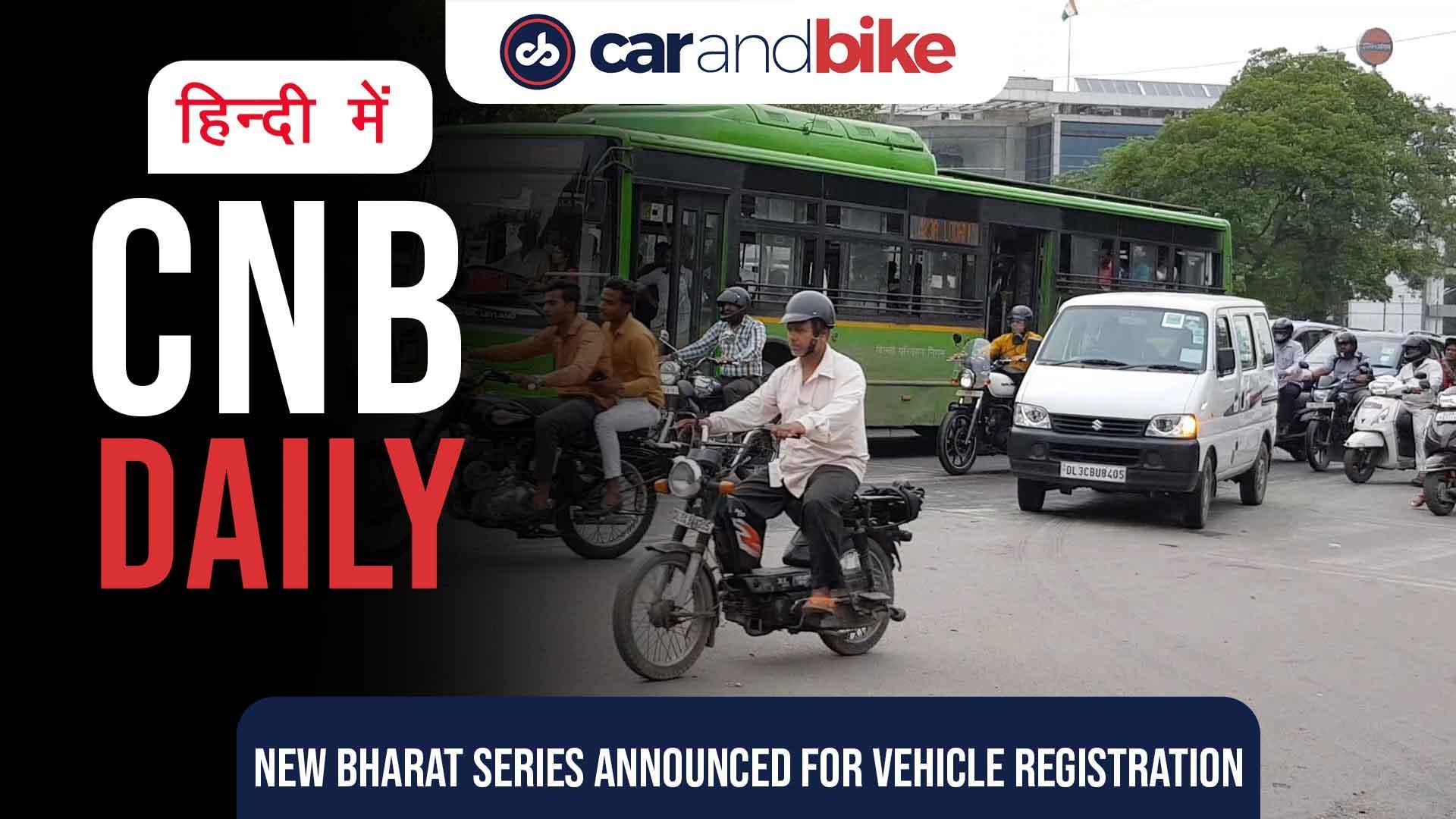 वाहन रजिस्ट्रेशन के लिए नई भारत सीरीज़ की घोषणा
