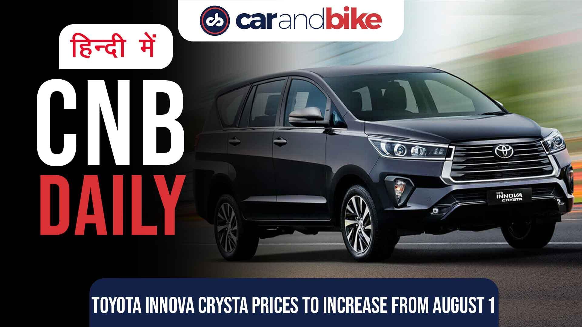 1 अगस्त से बढ़ाई जाएगी टोयोटा इनोवा क्रिस्टा की कीमत