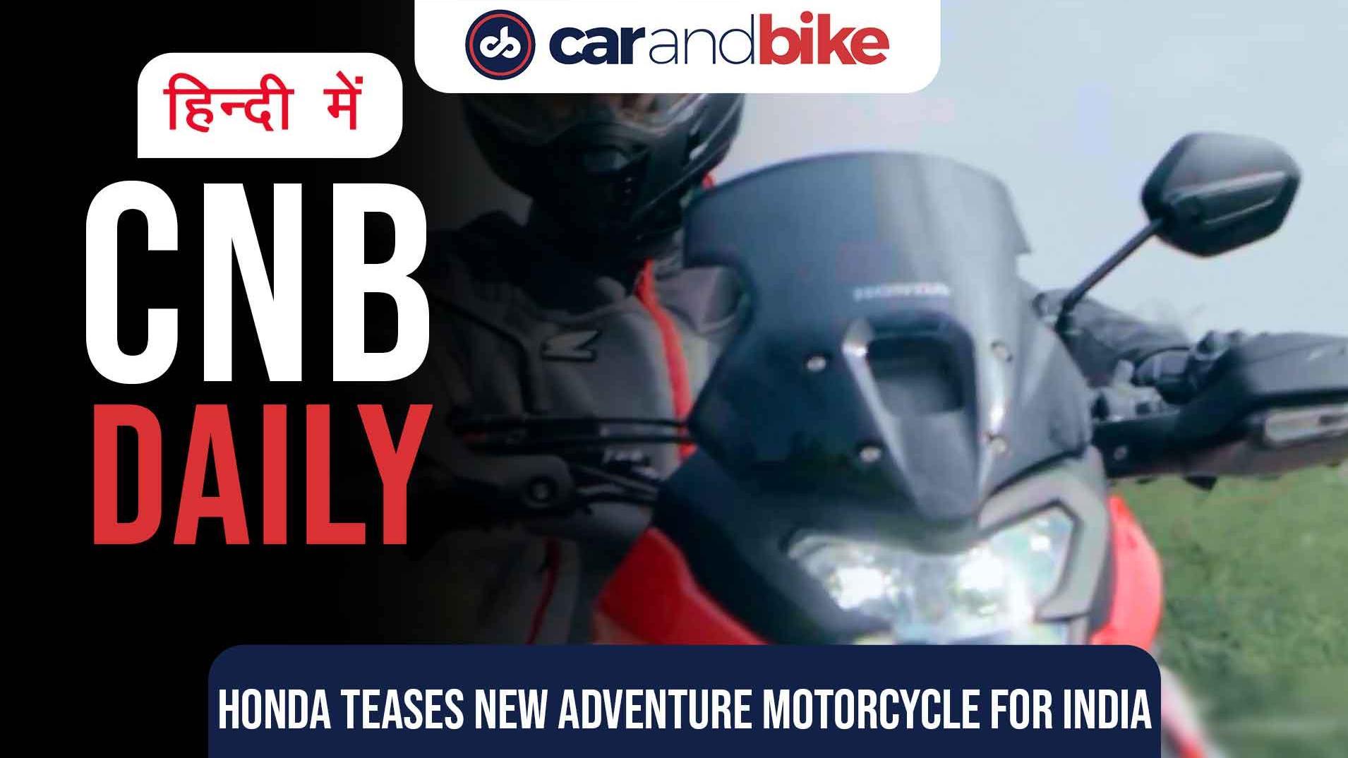 होंडा 2-व्हीलर्स पेश करेगी नई ऐडवेंचर मोटरसाइकिल