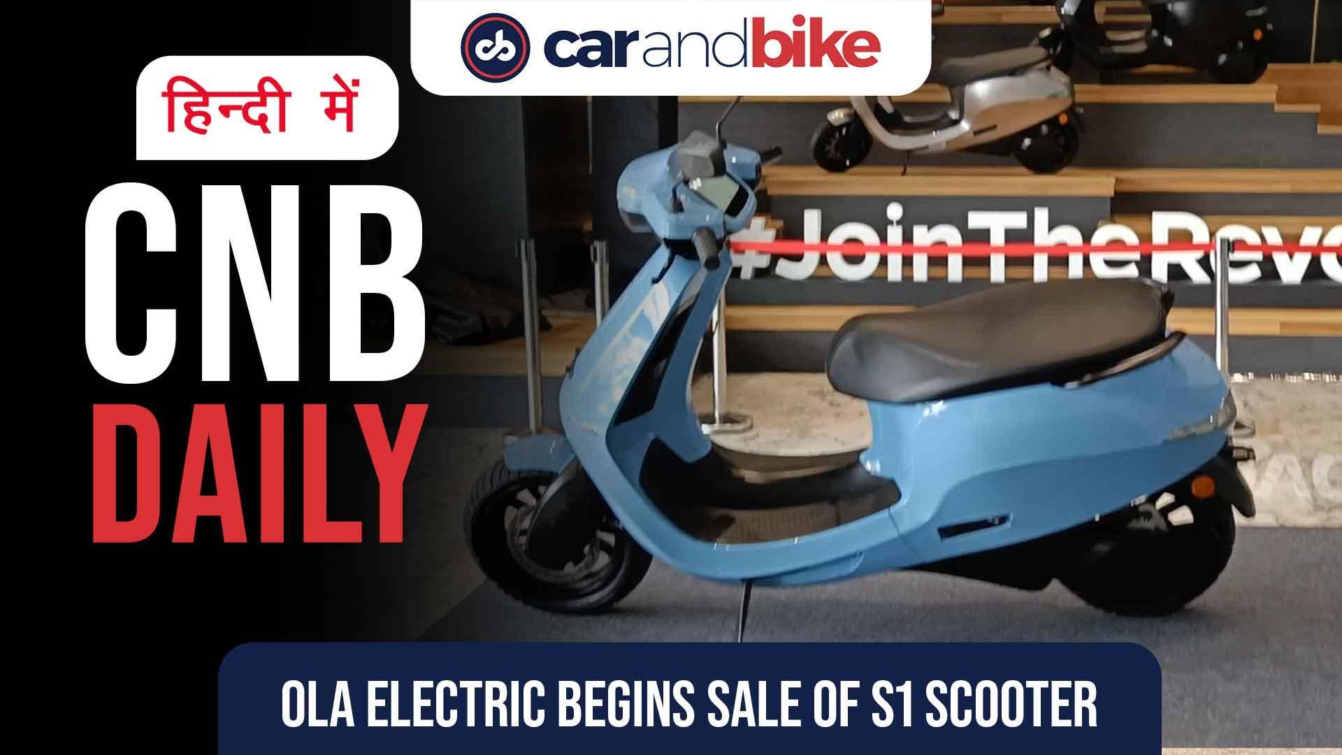ओला इलेक्ट्रिक ने शुरू की इलेक्ट्रिक स्कूटर की बिक्री