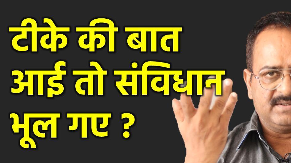 दिल्ली में टीका अनिवार्य, क्या ये कानूनन सही है. केजरीवाल ने संविधान की चिंता की ?