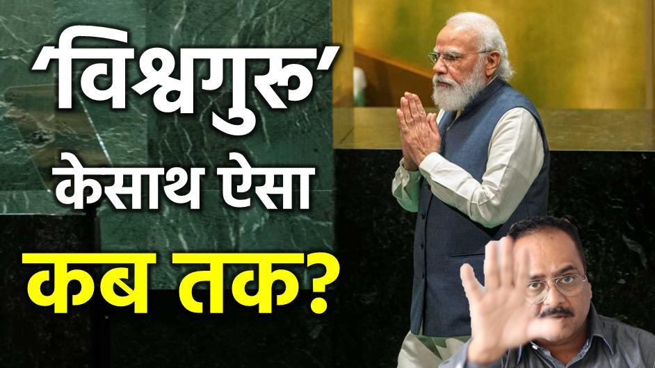 बार बार भारत के साथ ये क्या हो रहा है? कब तक चलेगा ये रवैया?