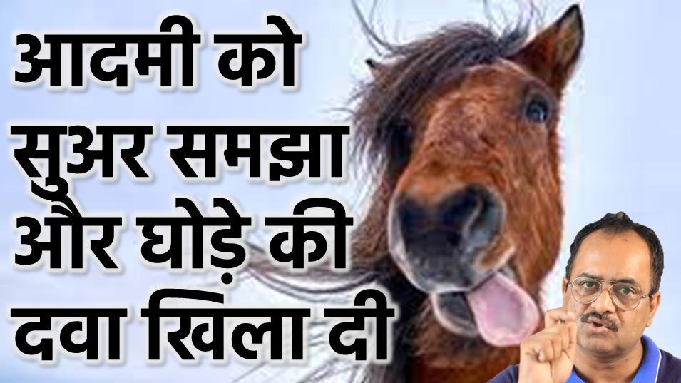 भारत में आदमी को दे दी घोड़ों की दवा, सुअर समझा है क्या ? अमेरिका में प्रतिबंध डब्लूएचओ ने आगाह किया