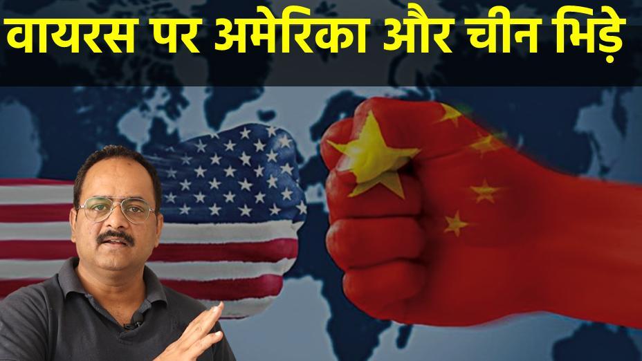 पोस्ट कोरोना न्यू वर्ल्ड ऑर्डर में अमेरिका की चीन पर हावी होने की कोशिश