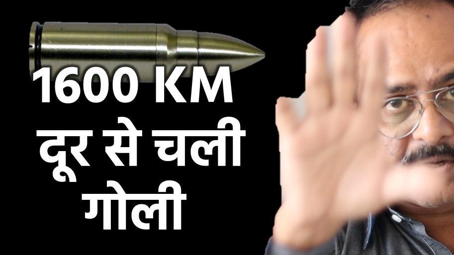 1600 किलोमीटर से चली गोली, निशाना था अचूक,  सबसे खतरनाक साजिश
